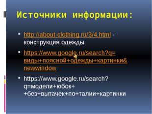 Источники информации: http://about-clothing.ru/3/4.html - конструкция одежды