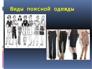 Виды поясной одежды