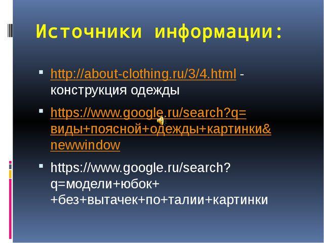 Источники информации: http://about-clothing.ru/3/4.html - конструкция одежды...