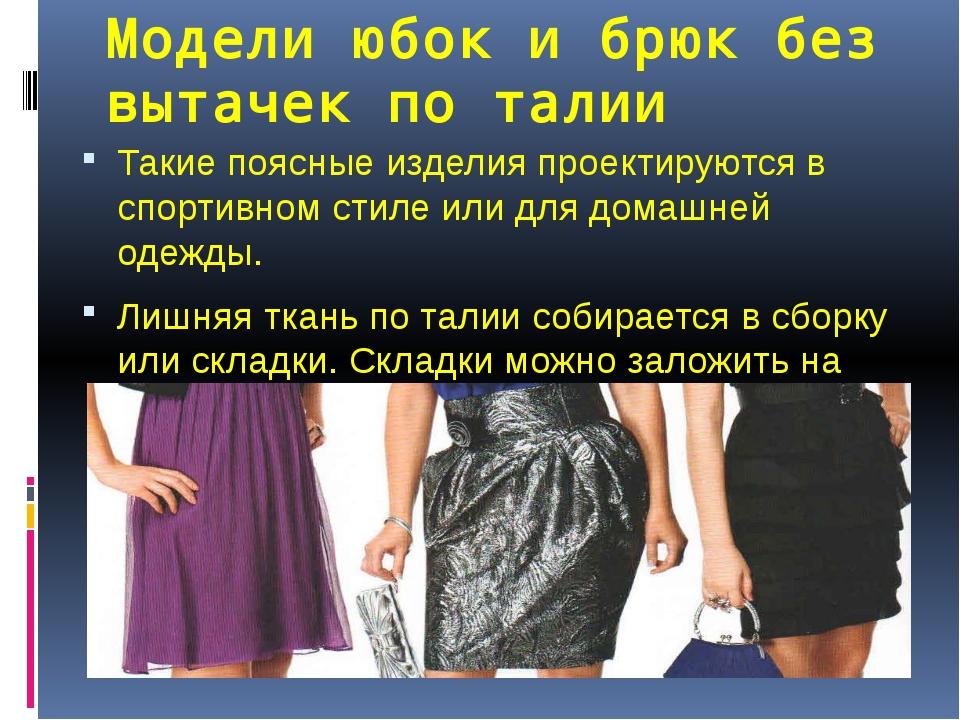Модели юбок и брюк без вытачек по талии Такие поясные изделия проектируются в...