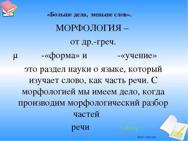 «Больше дела, меньше слов». МОРФОЛОГИЯ – от др.-греч. μορφή -«форма» и λόγος...