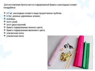 Для изготовления букета калл из гофрированной бумаги и шоколадных конфет пон