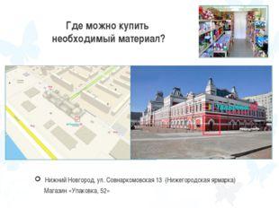 Где можно купить необходимый материал? Нижний Новгород, ул. Совнаркомовская 1