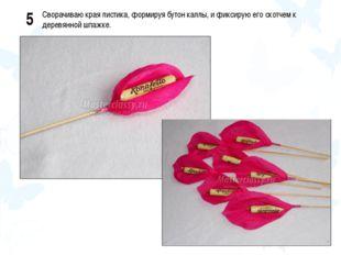 5 Сворачиваю края листика, формируя бутон каллы, и фиксирую его скотчем к дер