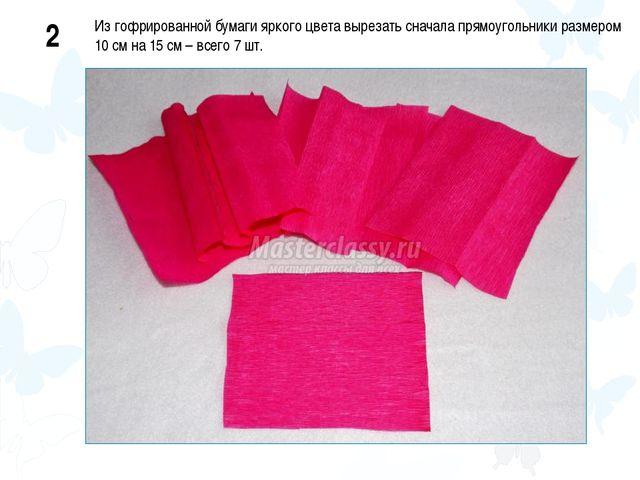 2 Из гофрированной бумаги яркого цвета вырезать сначала прямоугольники размер...
