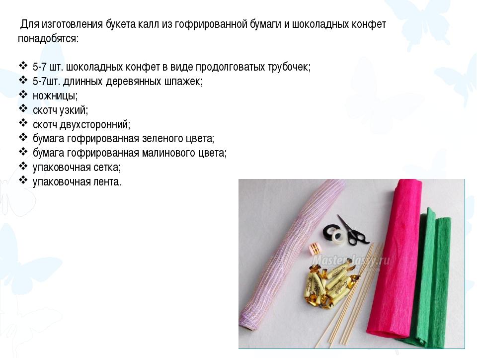 Для изготовления букета калл из гофрированной бумаги и шоколадных конфет пон...