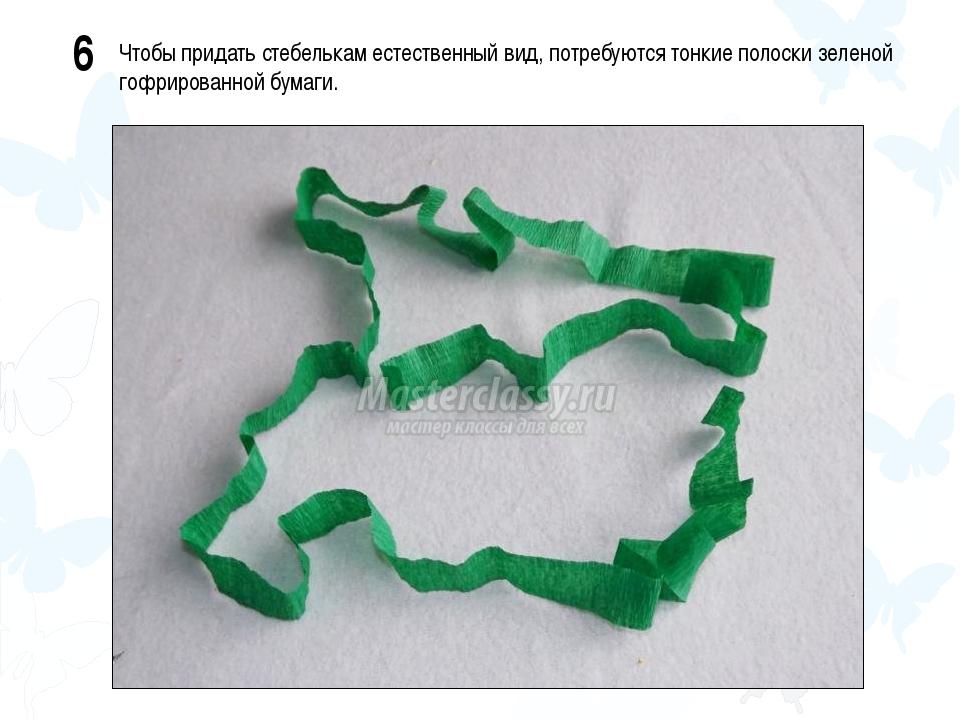 6 Чтобы придать стебелькам естественный вид, потребуются тонкие полоски зелен...