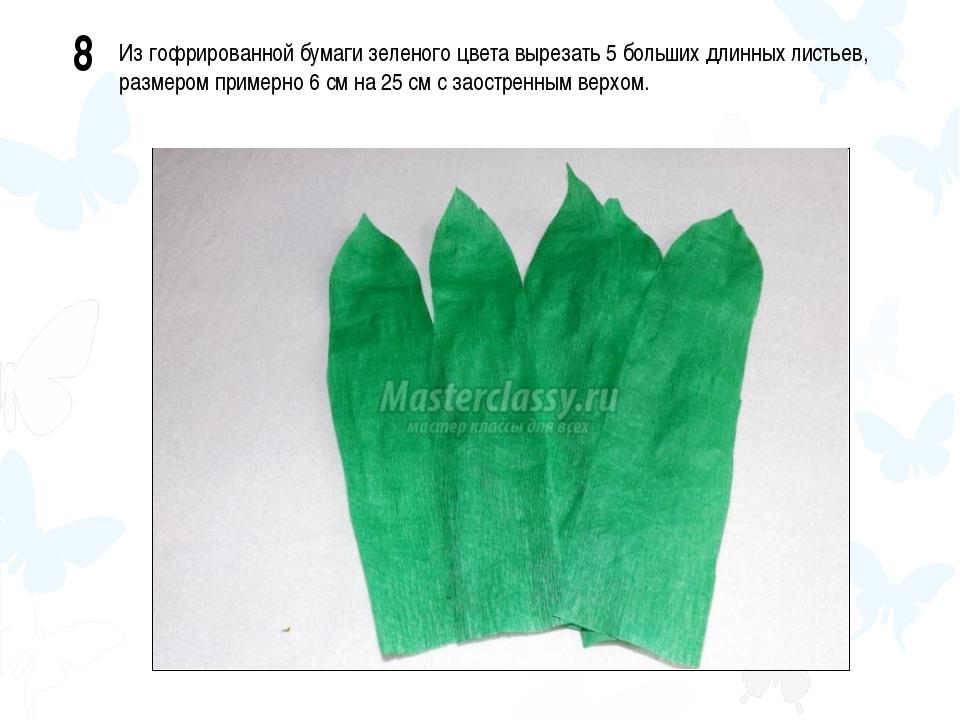 8 Из гофрированной бумаги зеленого цвета вырезать 5 больших длинных листьев,...