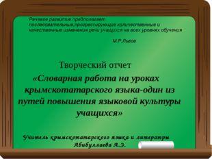 Творческий отчет «Словарная работа на уроках крымскотатарского языка-один из