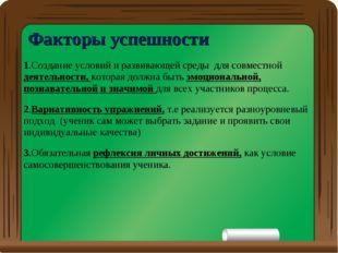 . Факторы успешности 1.Создание условий и развивающей среды для совместной де