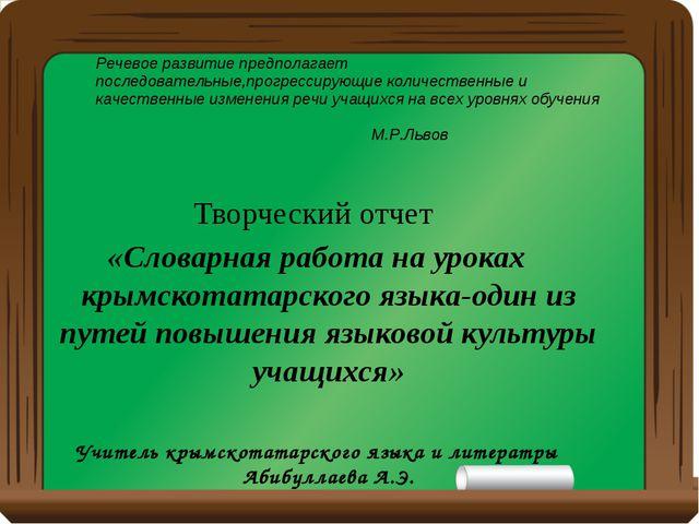 Творческий отчет «Словарная работа на уроках крымскотатарского языка-один из...
