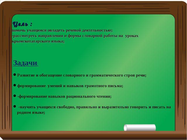 Цель : помочь учащимся овладеть речевой деятельностью; -рассмотреть направле...
