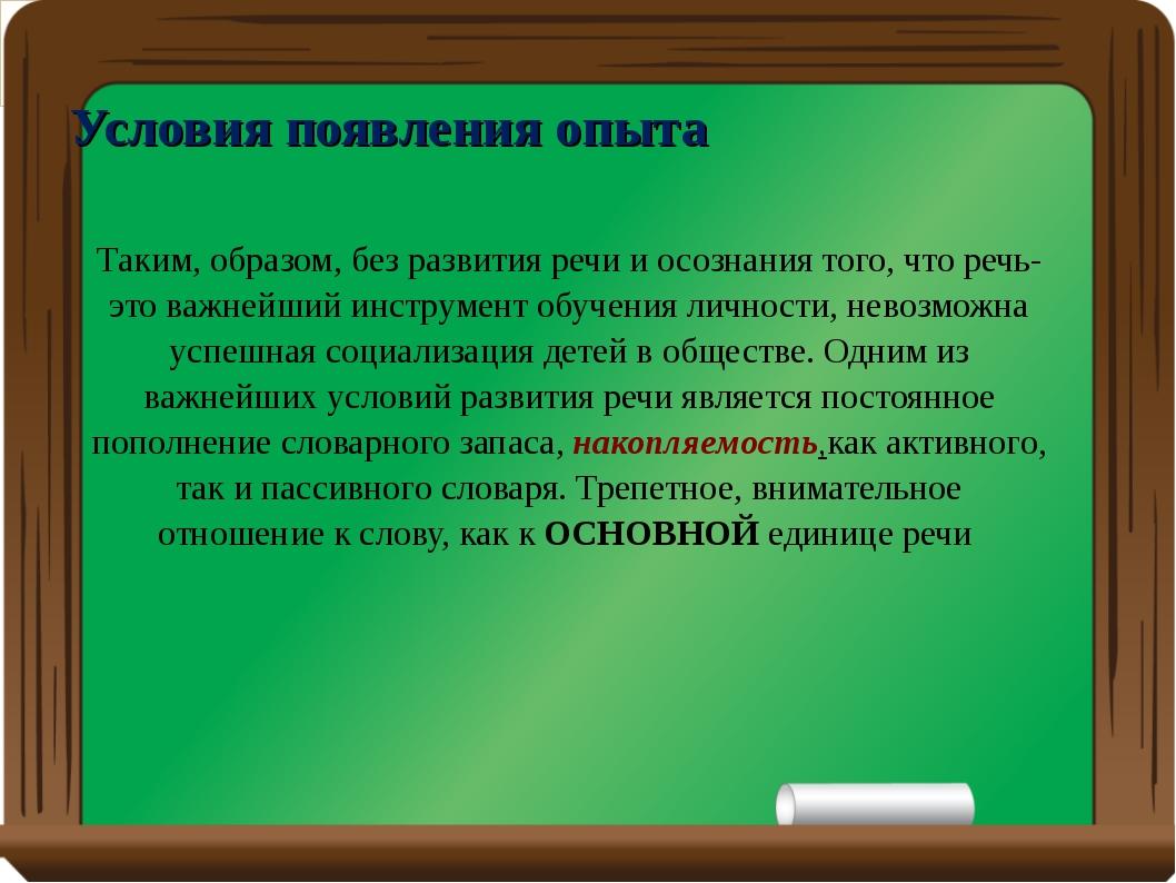 Условия появления опыта Таким, образом, без развития речи и осознания того,...