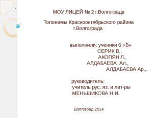 МОУ ЛИЦЕЙ № 2 г.Волгограда Топонимы Краснооктябрьского района г.Волгограда в