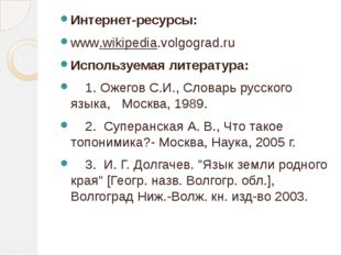 . Интернет-ресурсы: www.wikipedia.volgograd.ru Используемая литература: 1. Ож