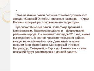 . Свое название район получил от металлургического завода «Красный Октябрь» (