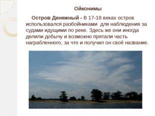 . Ойконимы Остров Денежный - В 17-18 веках остров использовалсяразбойниками