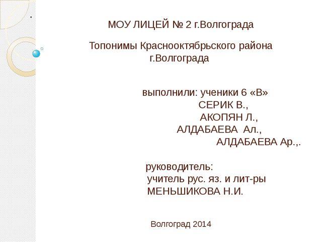 МОУ ЛИЦЕЙ № 2 г.Волгограда Топонимы Краснооктябрьского района г.Волгограда в...