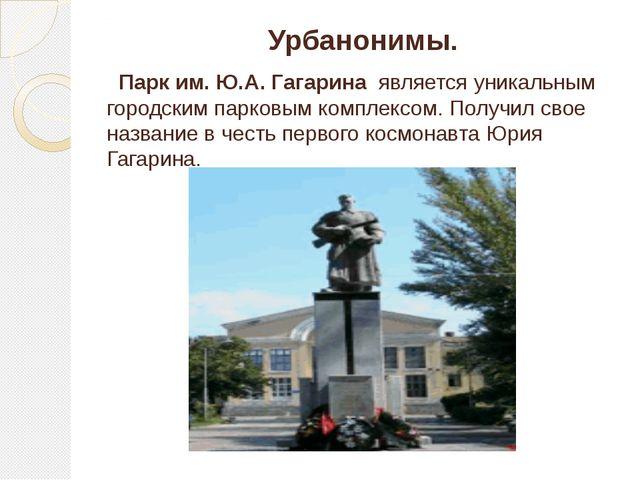 . Урбанонимы. Парк им. Ю.А. Гагарина является уникальным городским парковым...