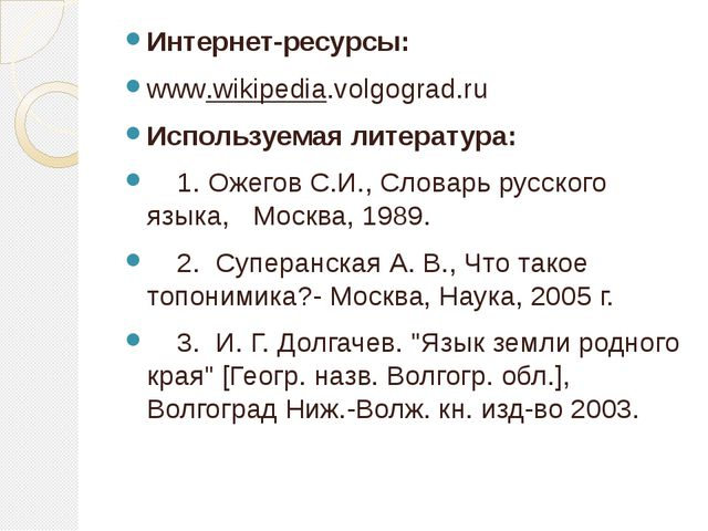 . Интернет-ресурсы: www.wikipedia.volgograd.ru Используемая литература: 1. Ож...