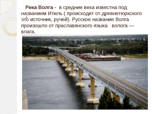 . Река Волга - в средние векаизвестна под названиемИтиль(происходит от д...