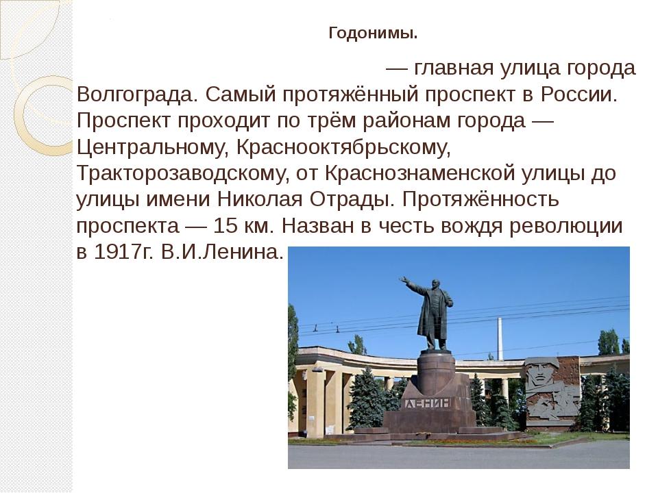 . Годонимы. Проспе́кт им. В. И. Ле́нина — главная улица города Волгограда. Са...