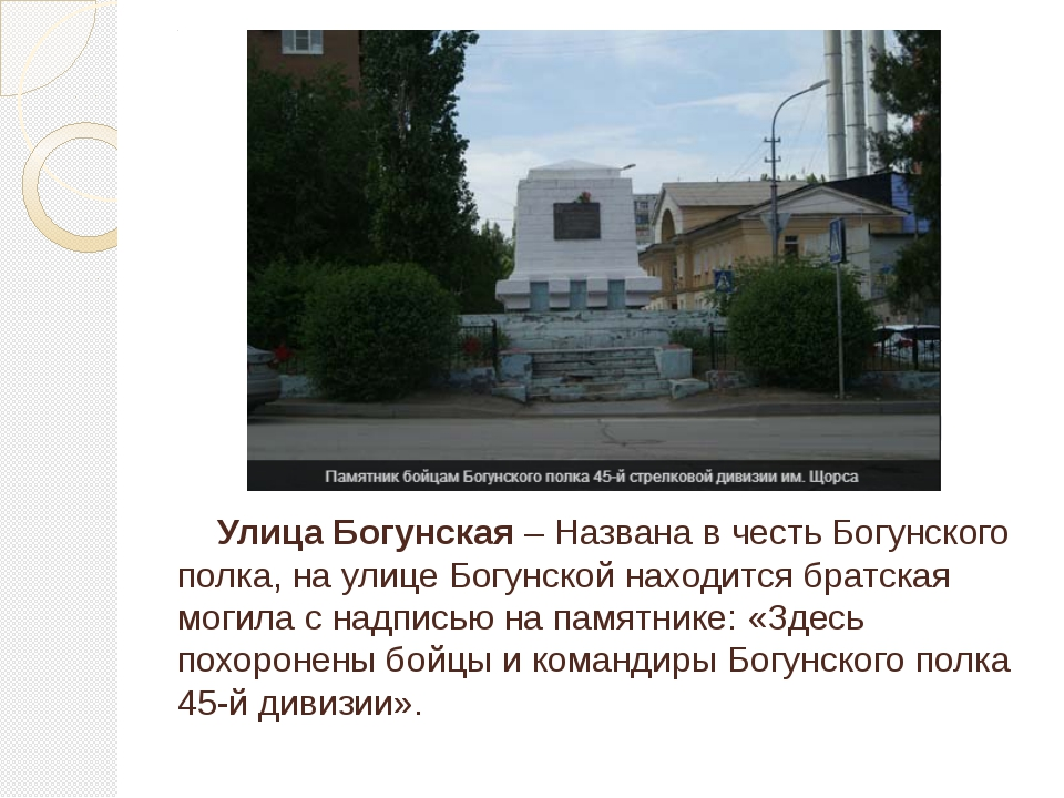 . Улица Богунская – Названа в честь Богунского полка, на улице Богунской нахо...