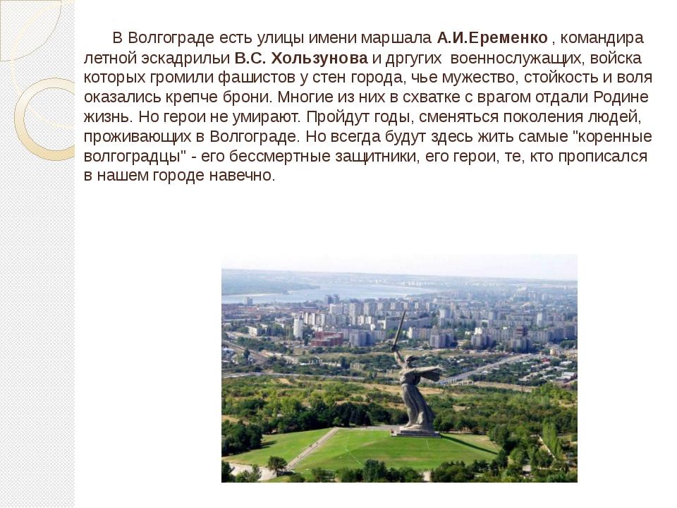 . ВВолгоградеесть улицы имени маршалаА.И.Еременко , командира летной эскад...