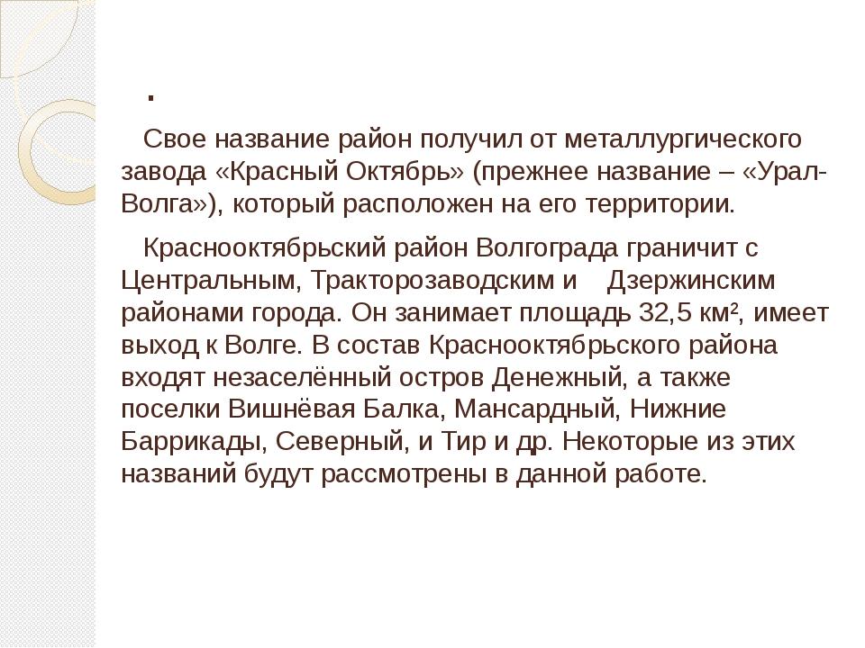 . Свое название район получил от металлургического завода «Красный Октябрь» (...