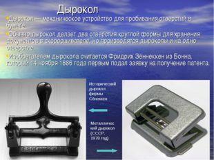 Дырокол Дырокол — механическое устройство для пробивания отверстий в бумаге.
