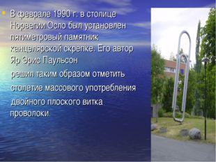 В феврале 1990 г. в столице Норвегии Осло был установлен пятиметровый памятни