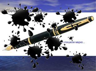 Перьевая ручка В конце XVIII века было создано металлическое перо. Слуга аахе