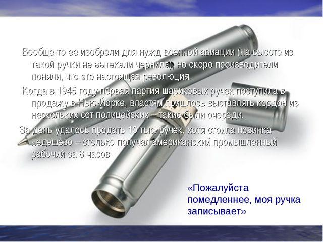 Первая шариковая ручка Вообще-то ее изобрели для нужд военной авиации (на выс...