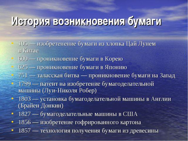История возникновения бумаги 105— изобретенение бумаги изхлопка Цай Лунем в...