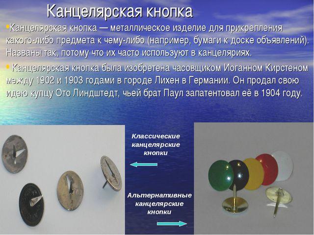 Канцелярская кнопка Канцелярская кнопка — металлическое изделие для прикрепле...
