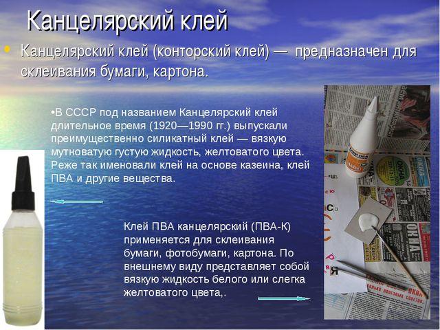 Канцелярский клей Канцелярский клей (конторский клей) — предназначен для скле...