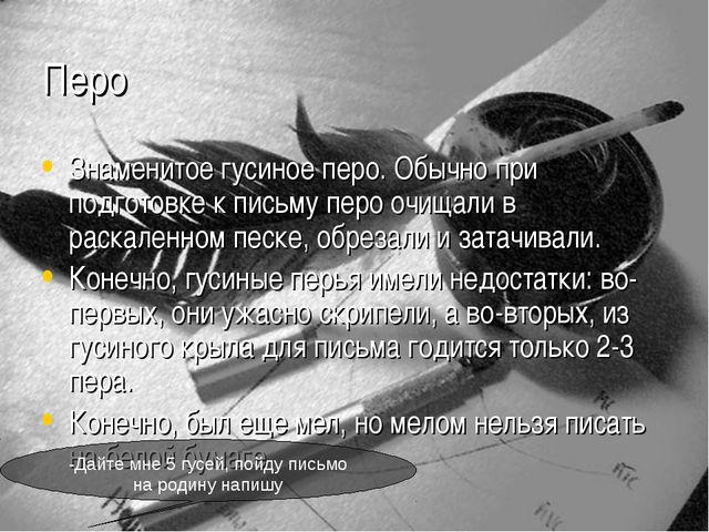 Перо Знаменитое гусиное перо. Обычно при подготовке к письму перо очищали в р...