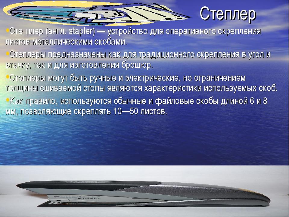 Степлер Сте́плер (англ. stapler) — устройство для оперативного скрепления лис...