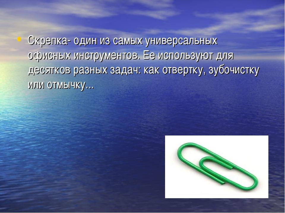 Скрепка- один из самых универсальных офисных инструментов. Ее используют для...