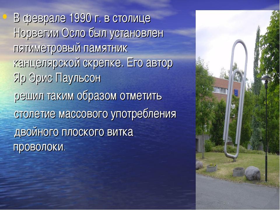 В феврале 1990 г. в столице Норвегии Осло был установлен пятиметровый памятни...