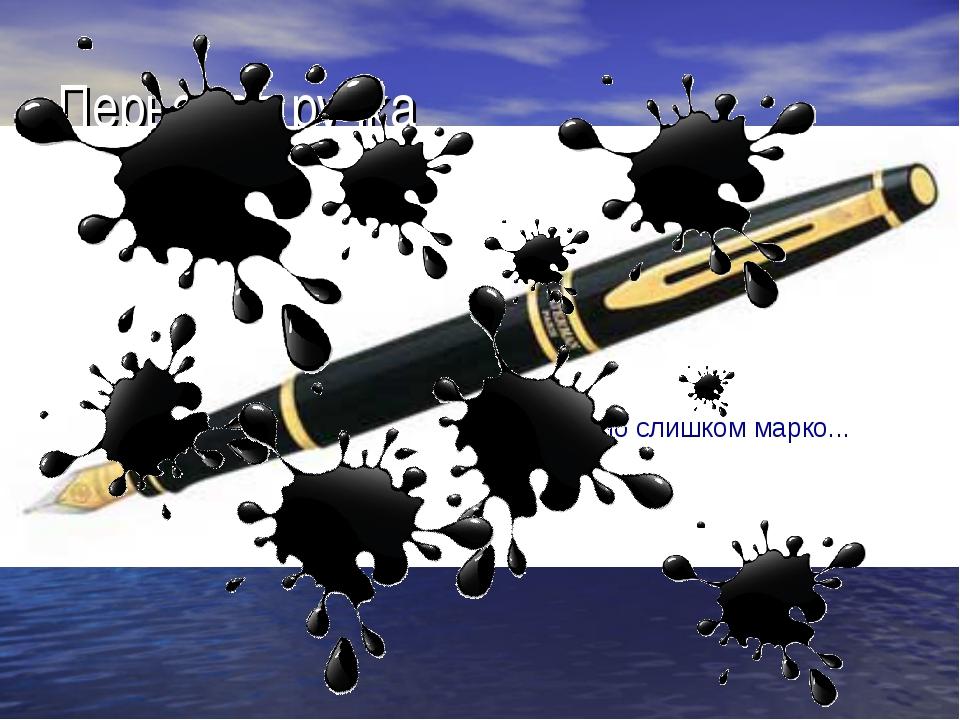 Перьевая ручка В конце XVIII века было создано металлическое перо. Слуга аахе...