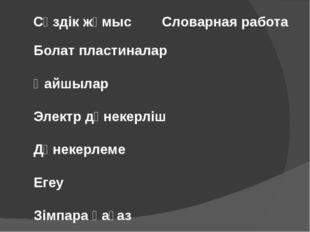 Болат пластиналар Қайшылар Электр дәнекерліш Дәнекерлеме Егеу Зімпара қағаз