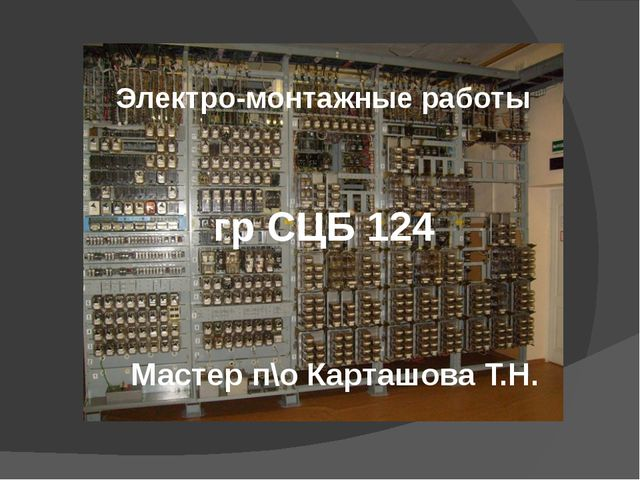 гр СЦБ 124 Электро-монтажные работы Мастер п\о Карташова Т.Н.