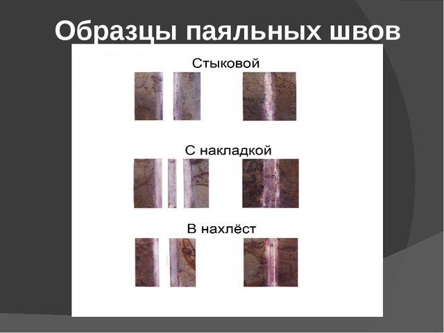Образцы паяльных швов