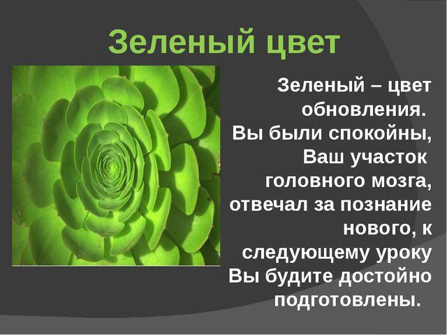 Зеленый цвет Зеленый – цвет обновления. Вы были спокойны, Ваш участок головно...