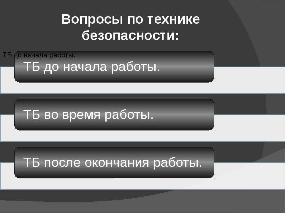 Вопросы по технике безопасности: