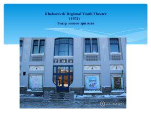 Khabarovsk Regional Youth Theatre (1951) Театр юного зрителя