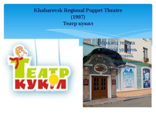 Khabarovsk Regional Puppet Theatre (1997) Театр кукол
