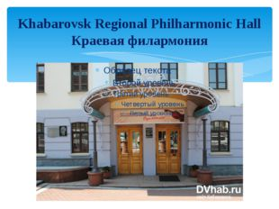 Khabarovsk Regional Philharmonic Hall Краевая филармония
