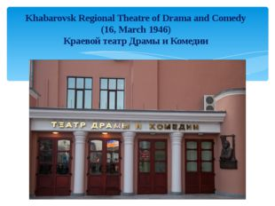 Khabarovsk Regional Theatre of Drama and Comedy (16, March 1946) Краевой теа